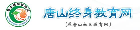 唐山终身教育网