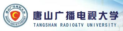 唐山广播电视大学