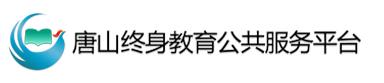 唐山终身教育公共服务平台